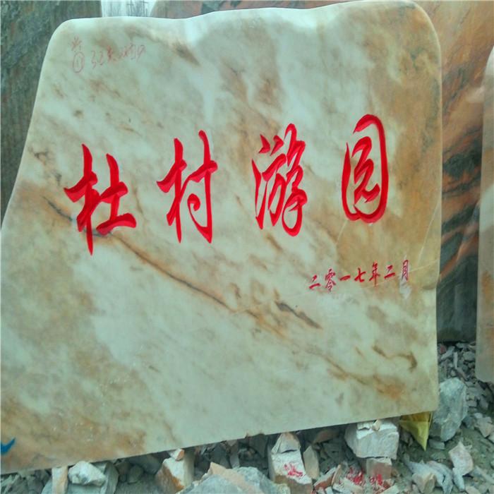晚霞红大理石景观石  题字石供应