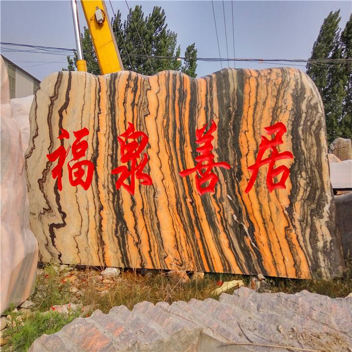 南召县晚霞红景观石厂家供应