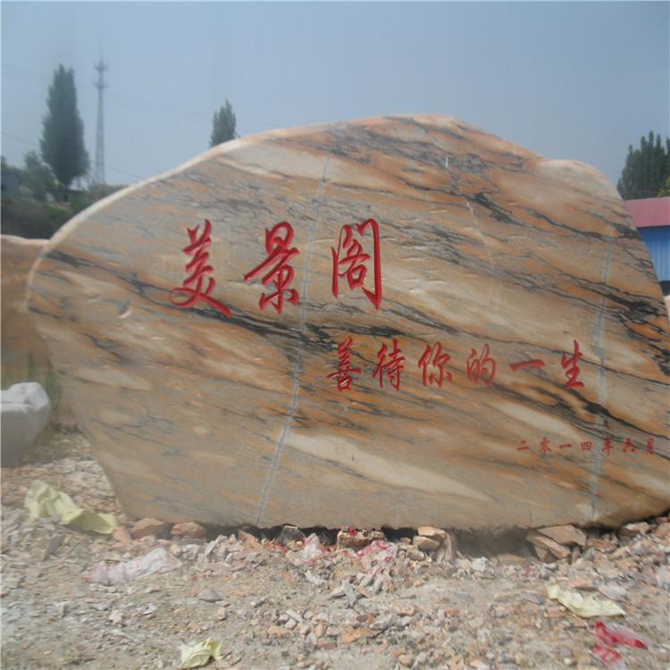 景观石起名