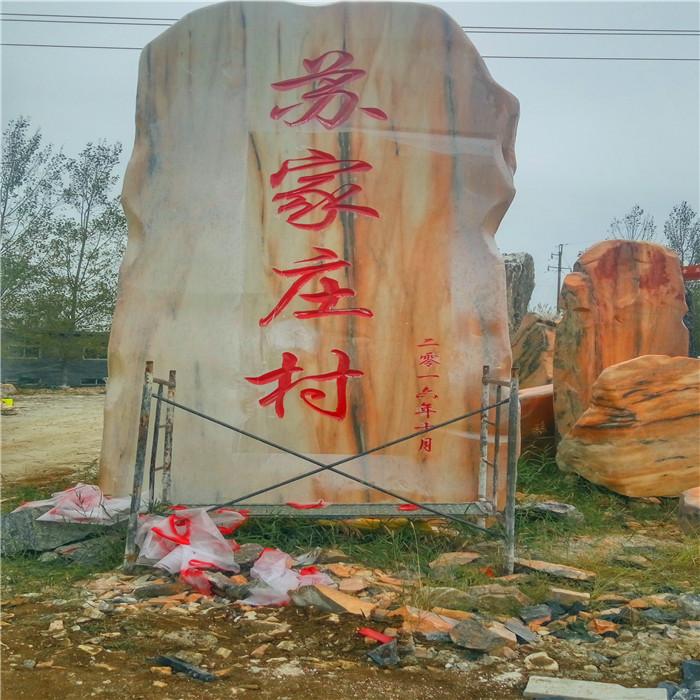卖河南景观石自然石刻字石