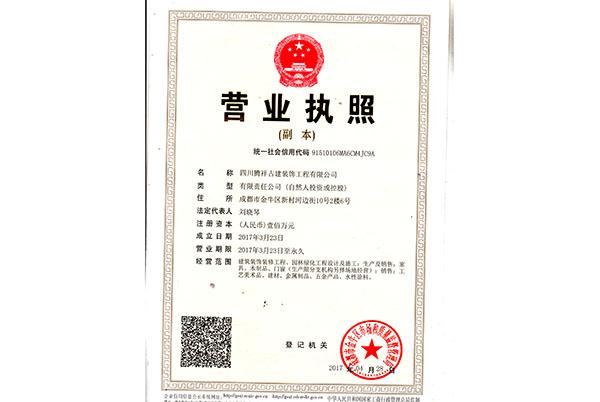 四川腾祥古建装饰工程营业执照