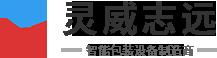 西安灵威志远自动化科技有限公司