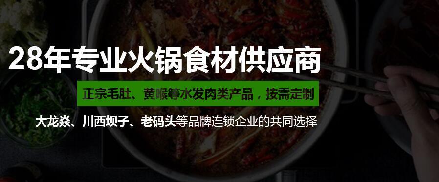 四川火锅食材加工