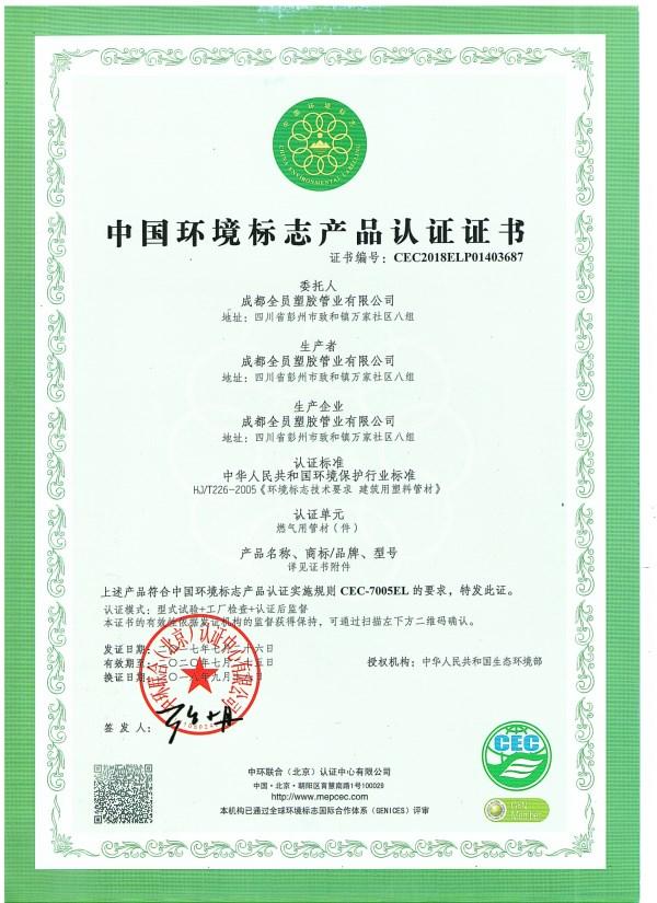 中國環境標志產品認證證書(一)