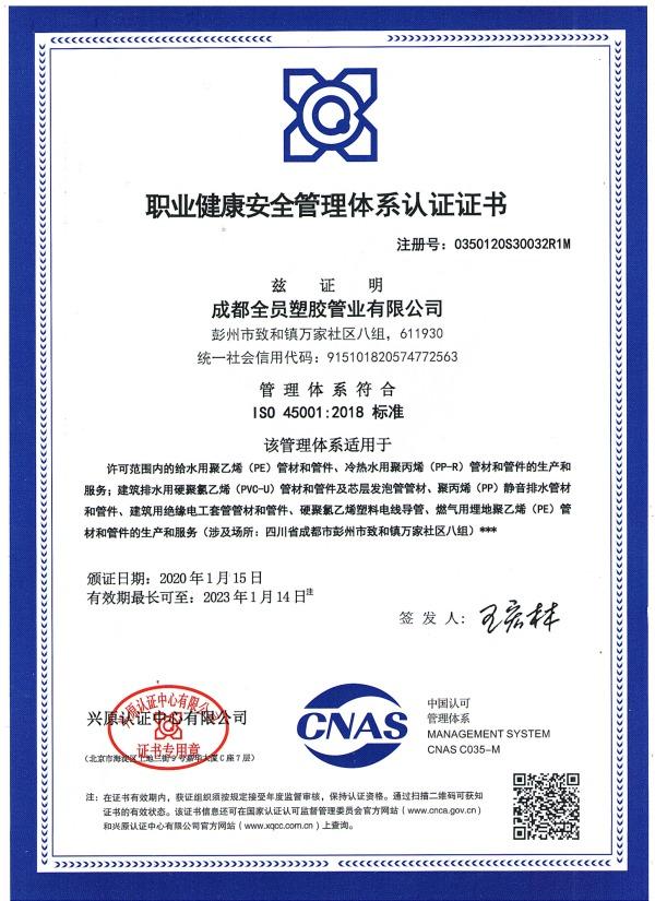 職業健康管理體系認證證書