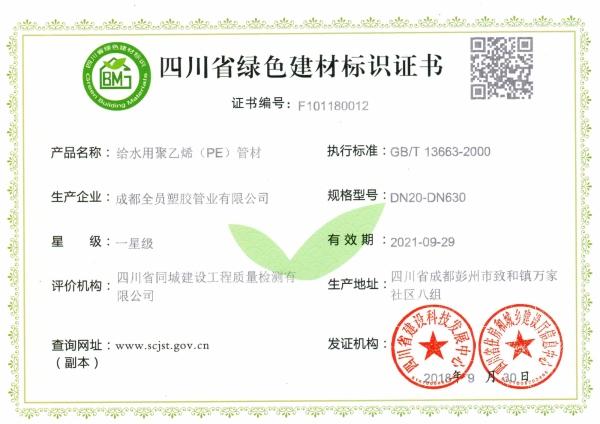 四川省綠色建材標識證書