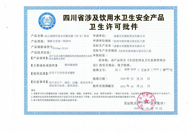 衛生許可證PPR管材