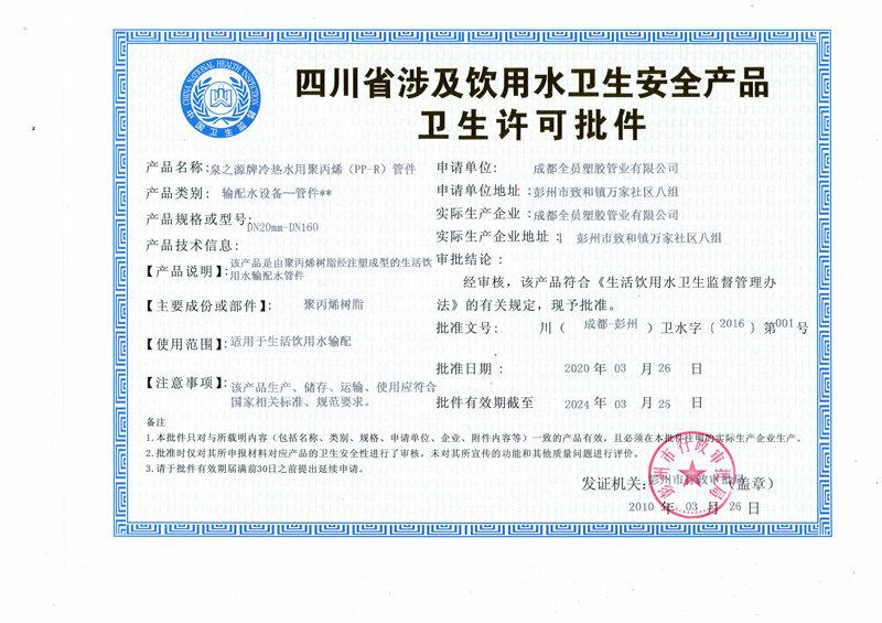 衛生許可證PPR管件