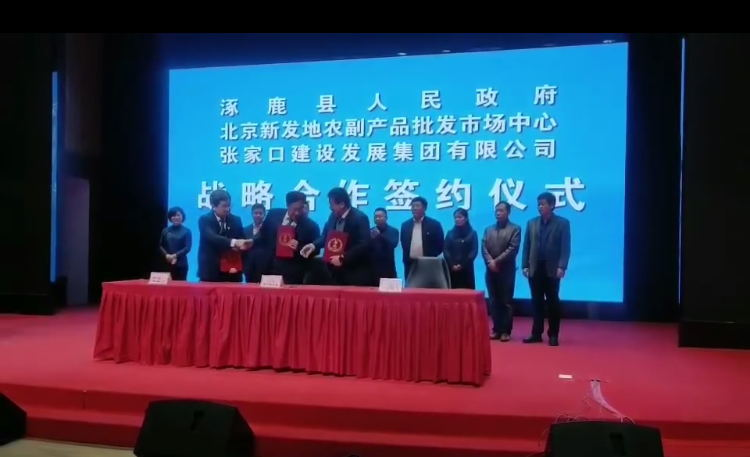北京新发地农副产品批发市场中心到张家口考察选址、即将开工