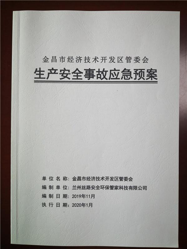 金昌市经济技术开发区管委会生产安全事故应急预案案例展示