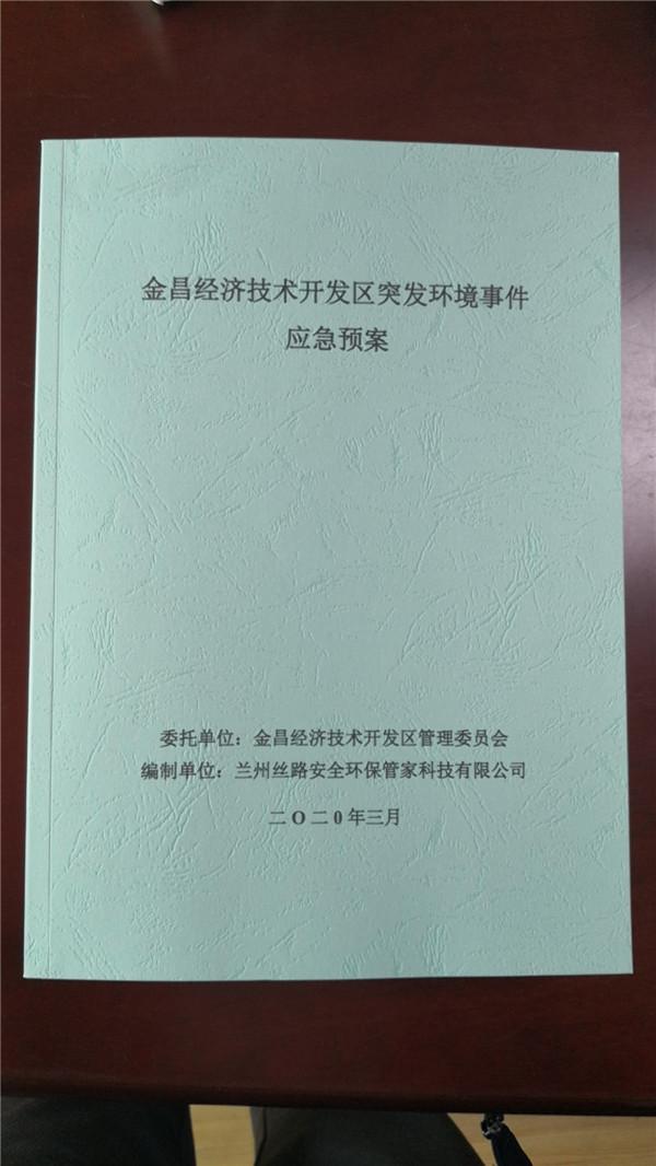 金昌经济技术开发区突发环境事件应急预案案例展示