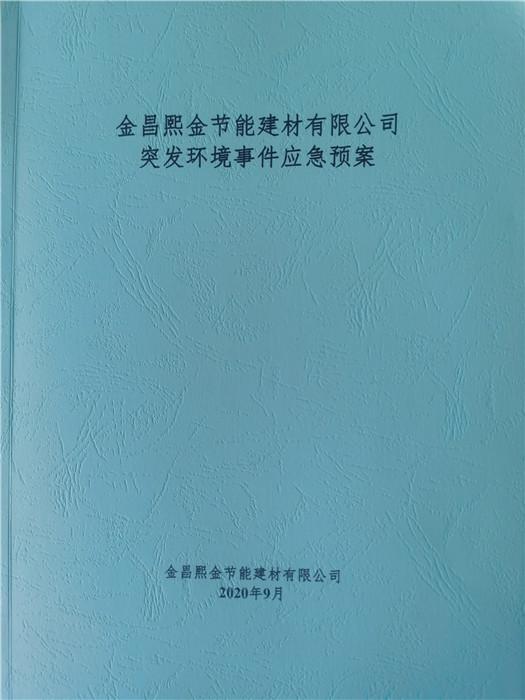 金昌熙金节能建材有限公司突发环境事件应急预案