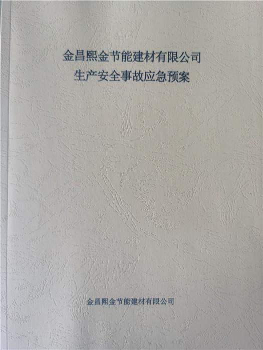 金昌熙金节能建材有限公司生产安全事故应急预案