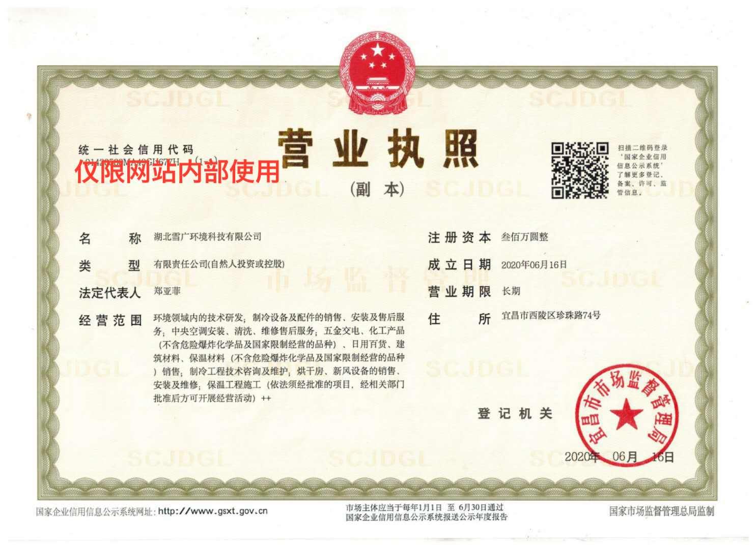 雪广环境科技营业执照