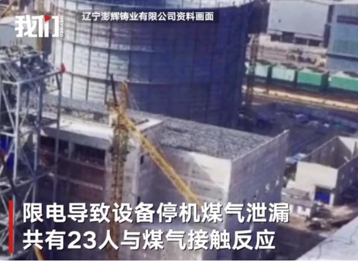 辽宁辽阳一企业因限电发生煤气泄漏23人中毒 医院:仍在观察治疗 无生命危险