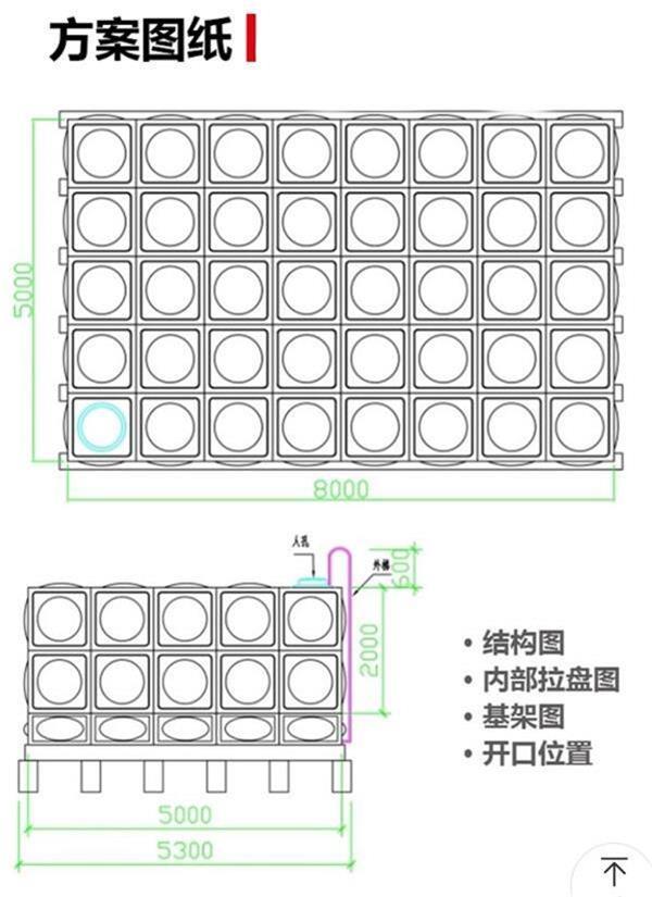 不锈钢水箱结构方案图