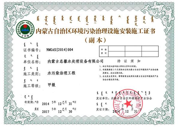 环保产业协会证书