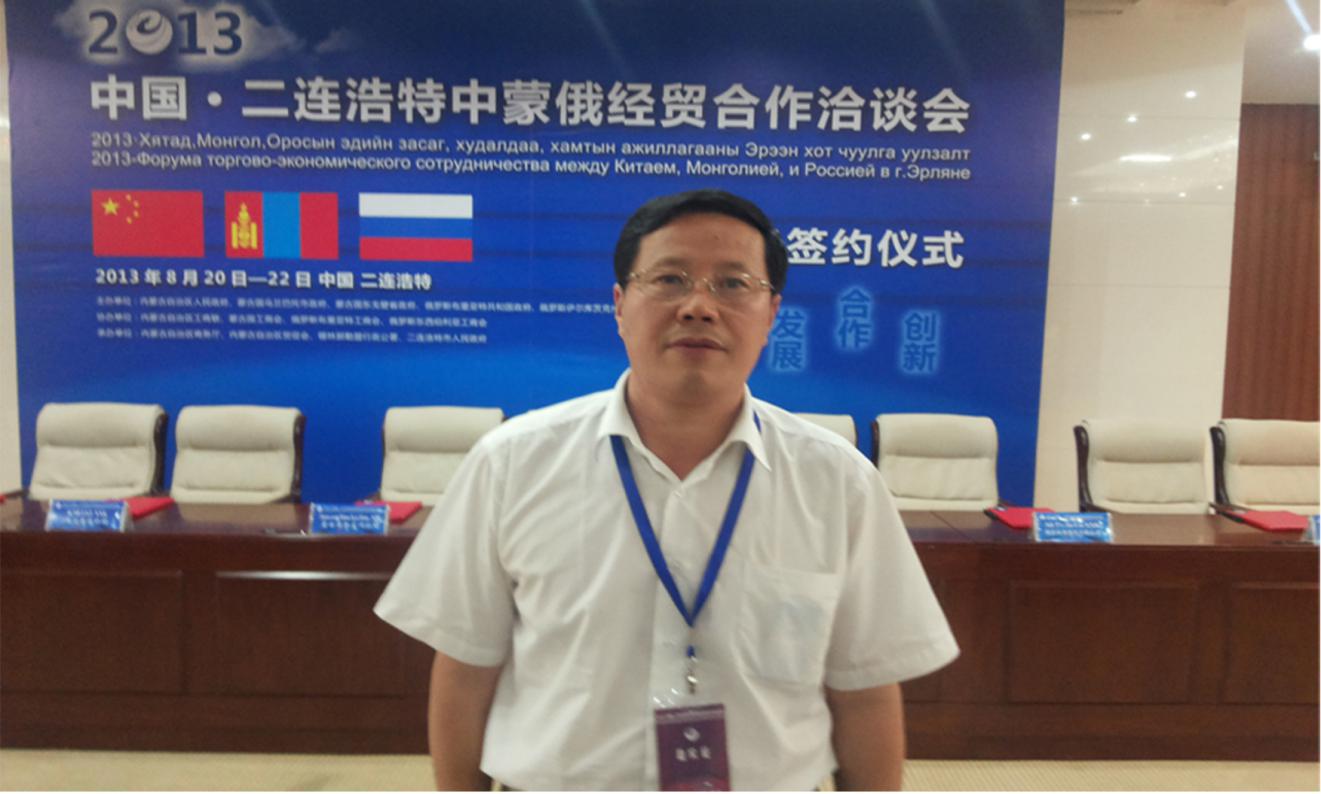 二连浩特市中蒙俄经贸合作洽谈会