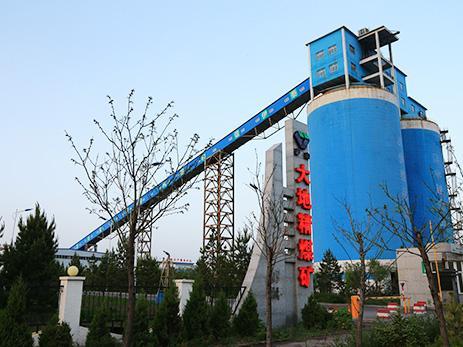 内蒙古伊泰煤炭股份有限公司大地精煤矿