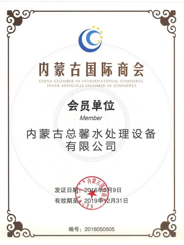 内蒙古国际商会会员单位