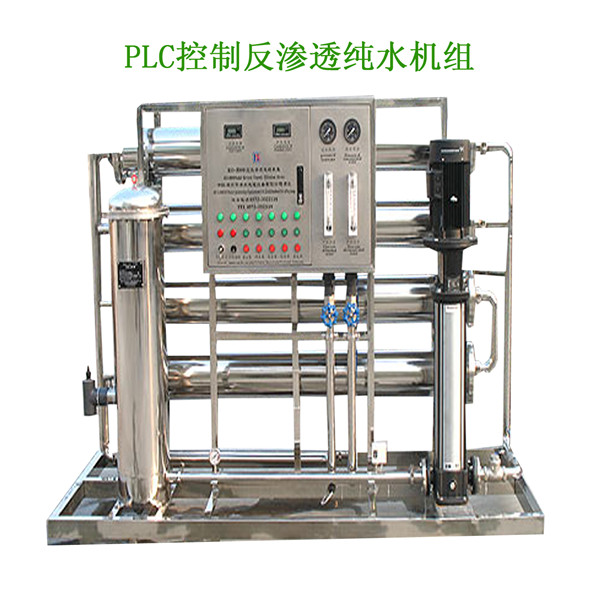 pLC反渗透设备