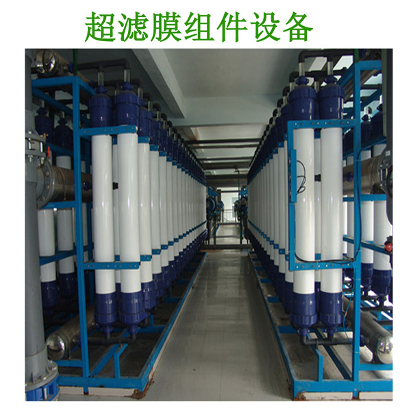 超滤分质供水净化工程