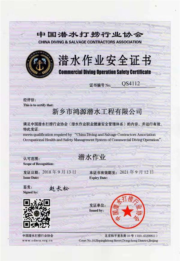 潜水作业安全证书