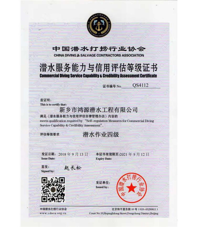 潜水服务能力与信用评估等级证书