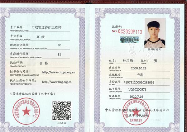 市政管道养护工程师:杜习沛