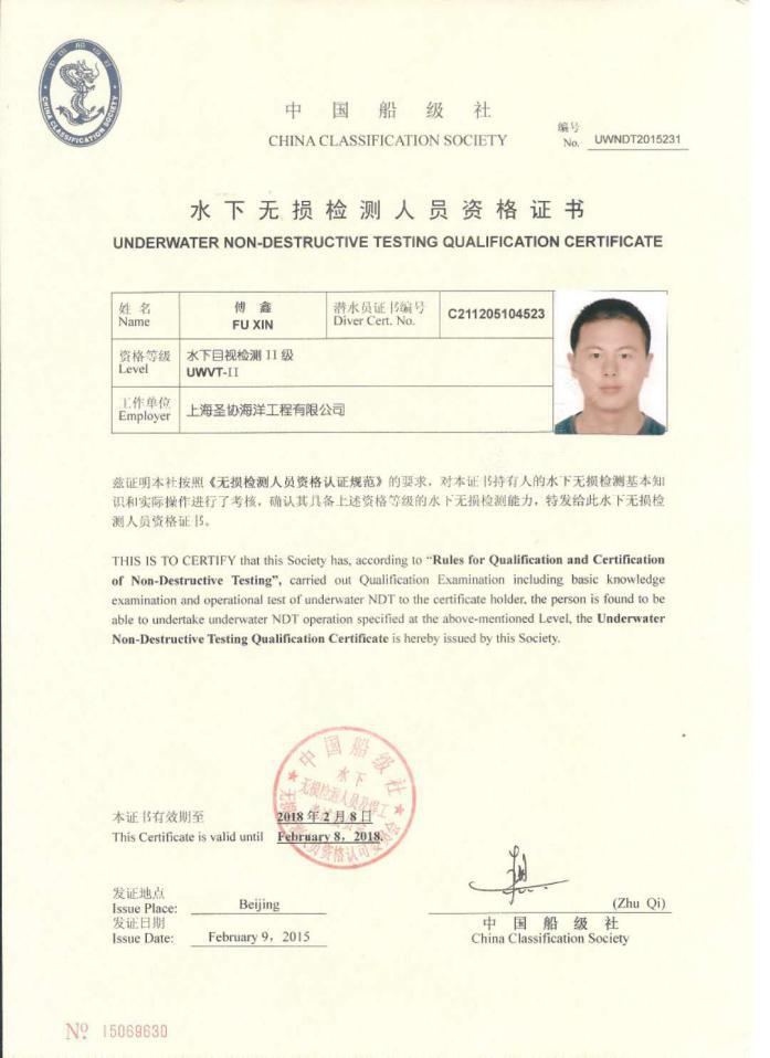 水下无损检测人员资格证书