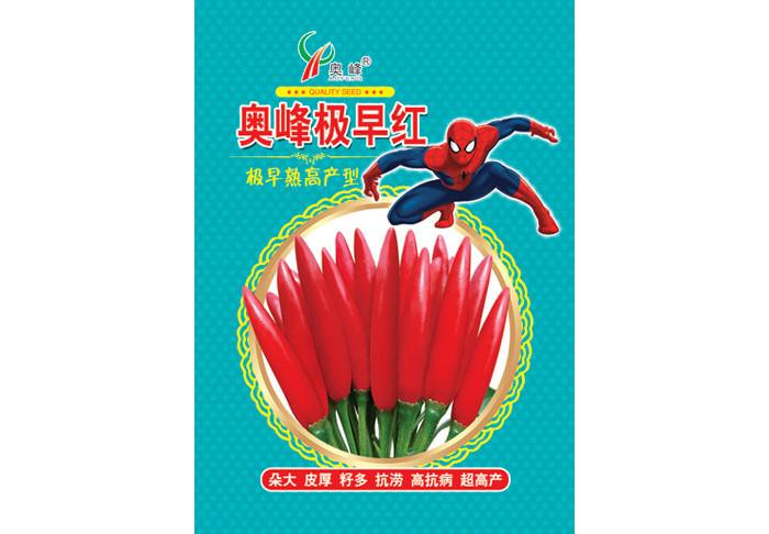 河南辣椒种子批发-奥峰极早红