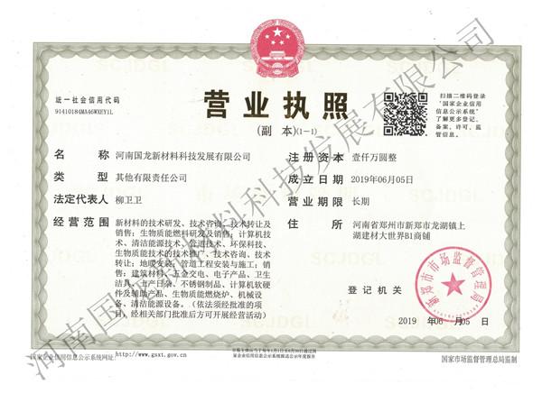 河南国龙新材料公司营业执照