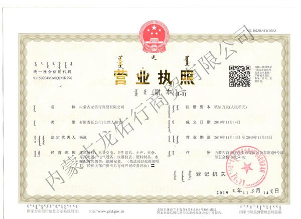 内蒙古龙佑行商贸公司营业执照