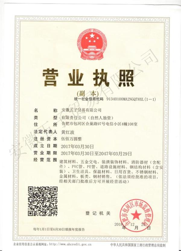 安徽五子贸易公司营业执照