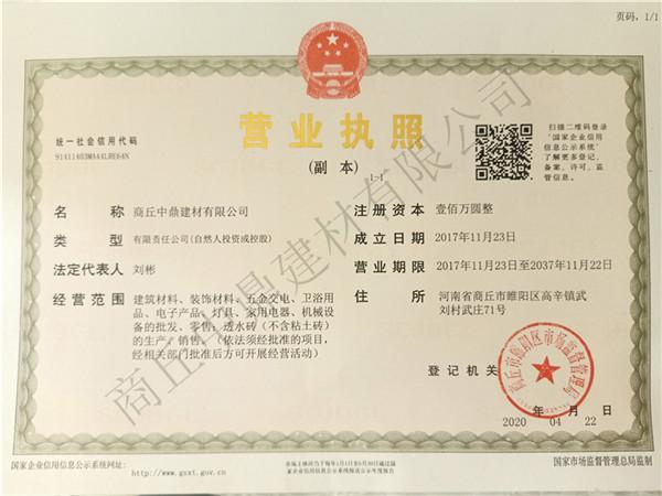 中鼎建材公司营业执照