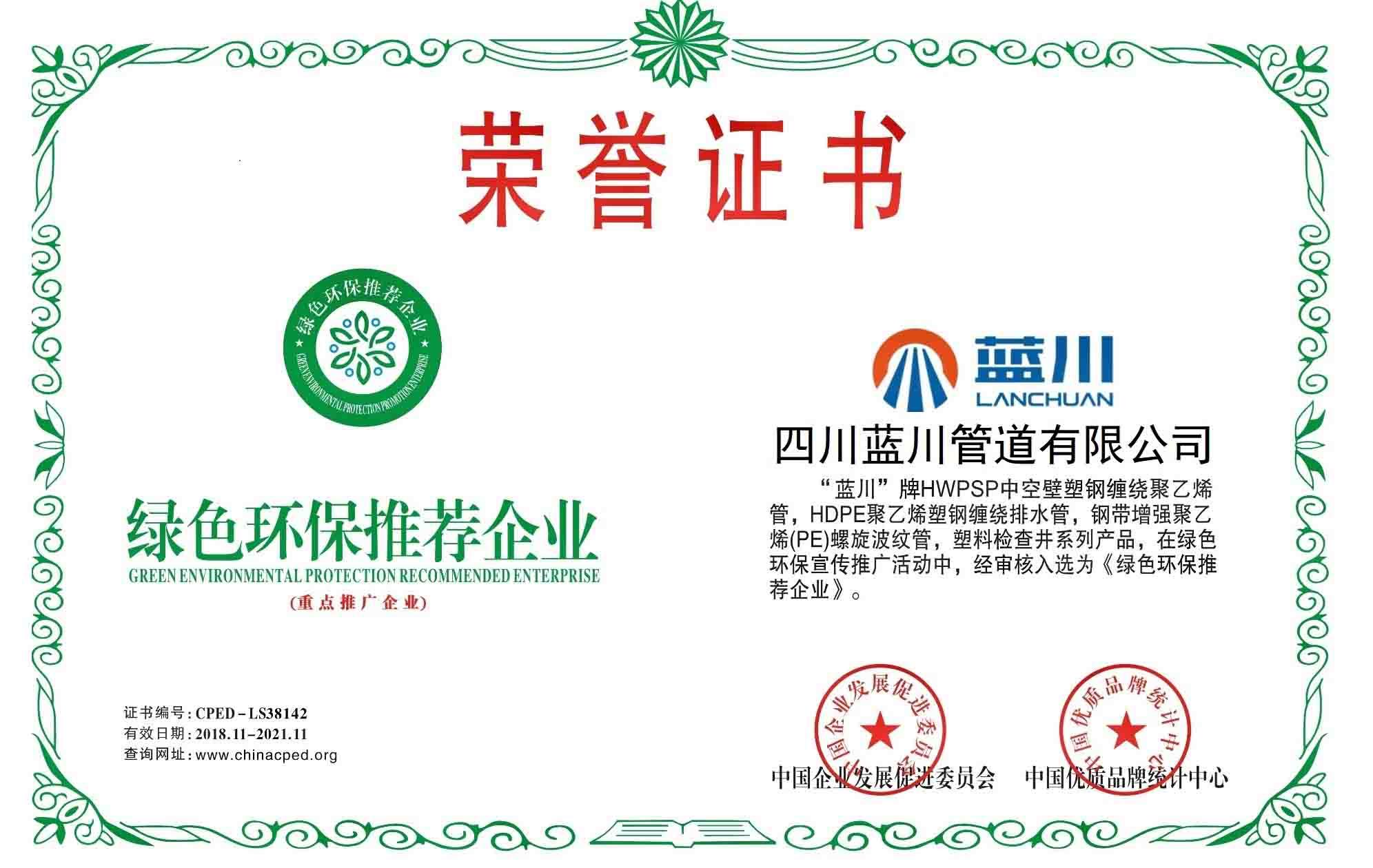 绿色环保推荐企业