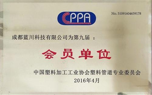 中国塑料加工工业协会塑料管道专业委员会