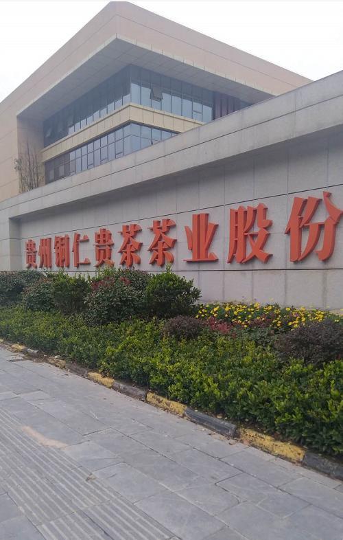 贵州铜仁贵茶茶业股份有限公司