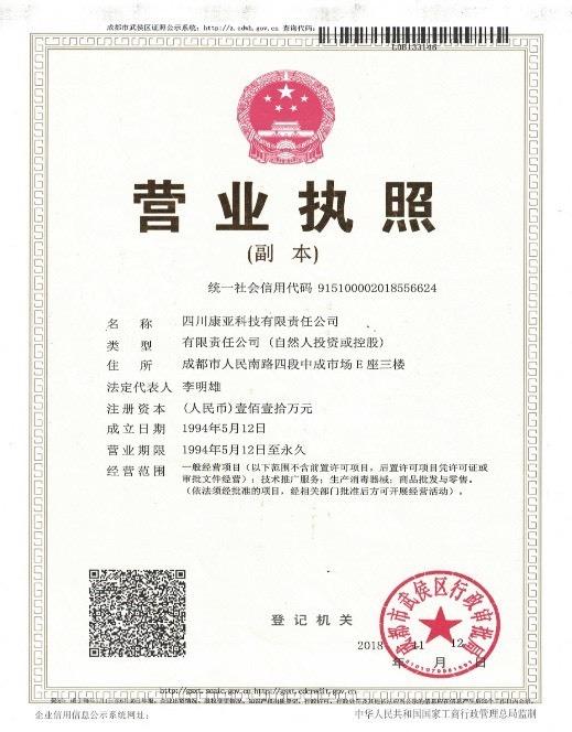 四川消毒机厂家——营业执照