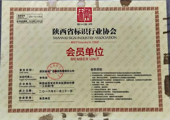 陕西省标识行业协会会员单位