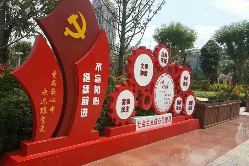 渭南党建标牌制作