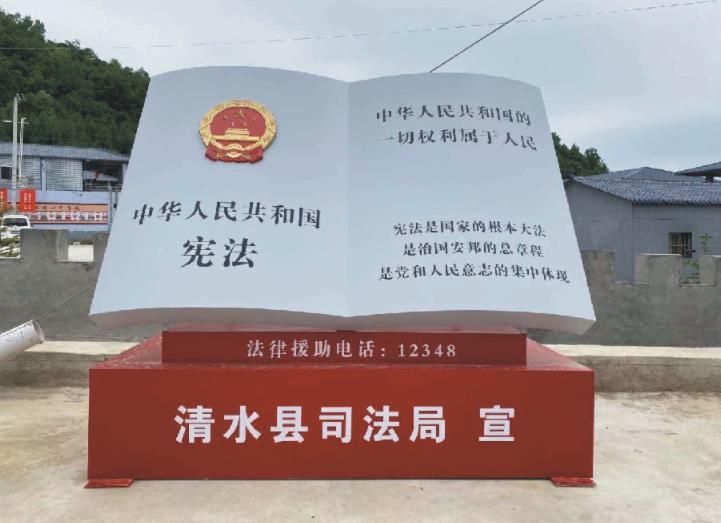 甘肃天水市清水县司法局
