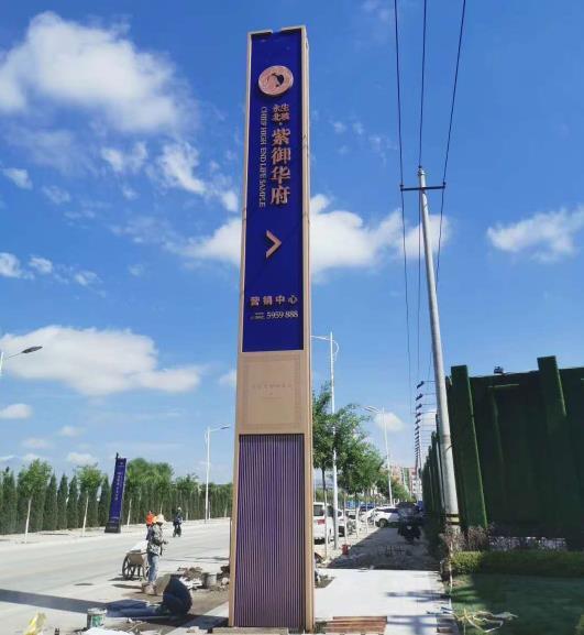 渭南地产标识