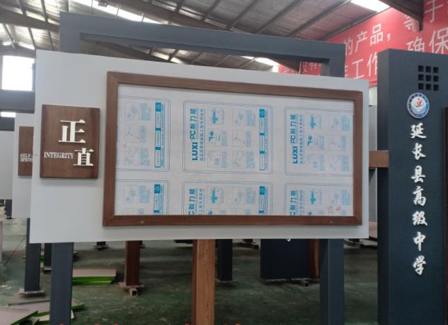 渭南校园宣传栏