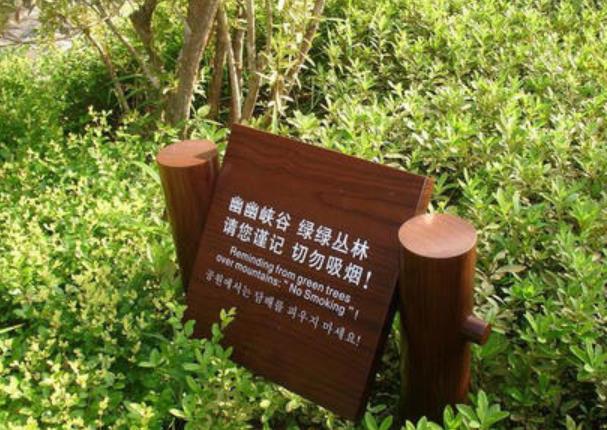 渭南景区标识