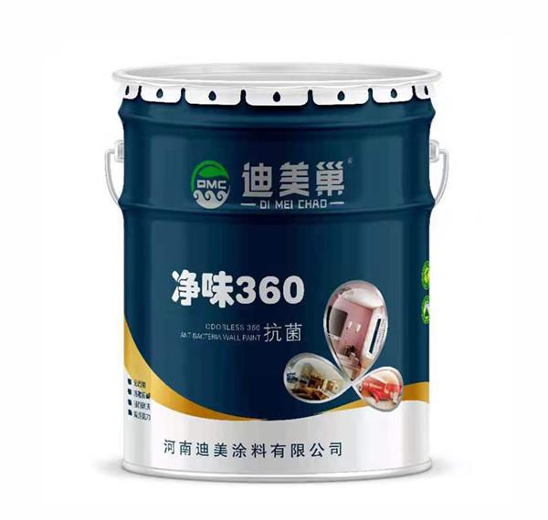河南净味360