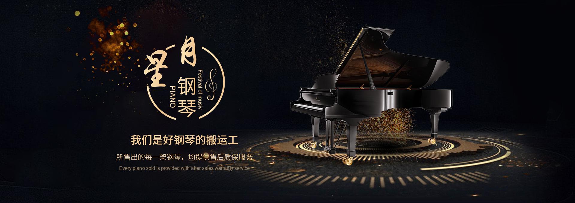 南阳钢琴知识