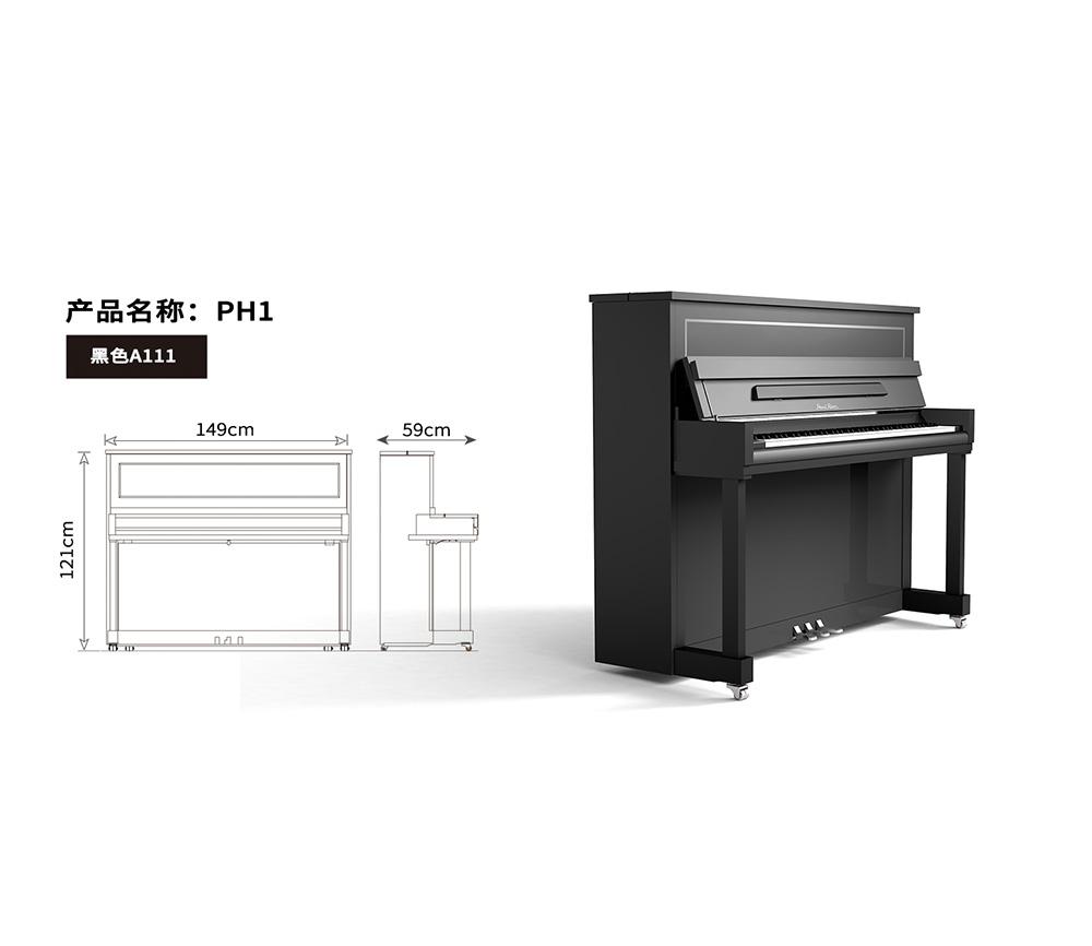 型号:PH1