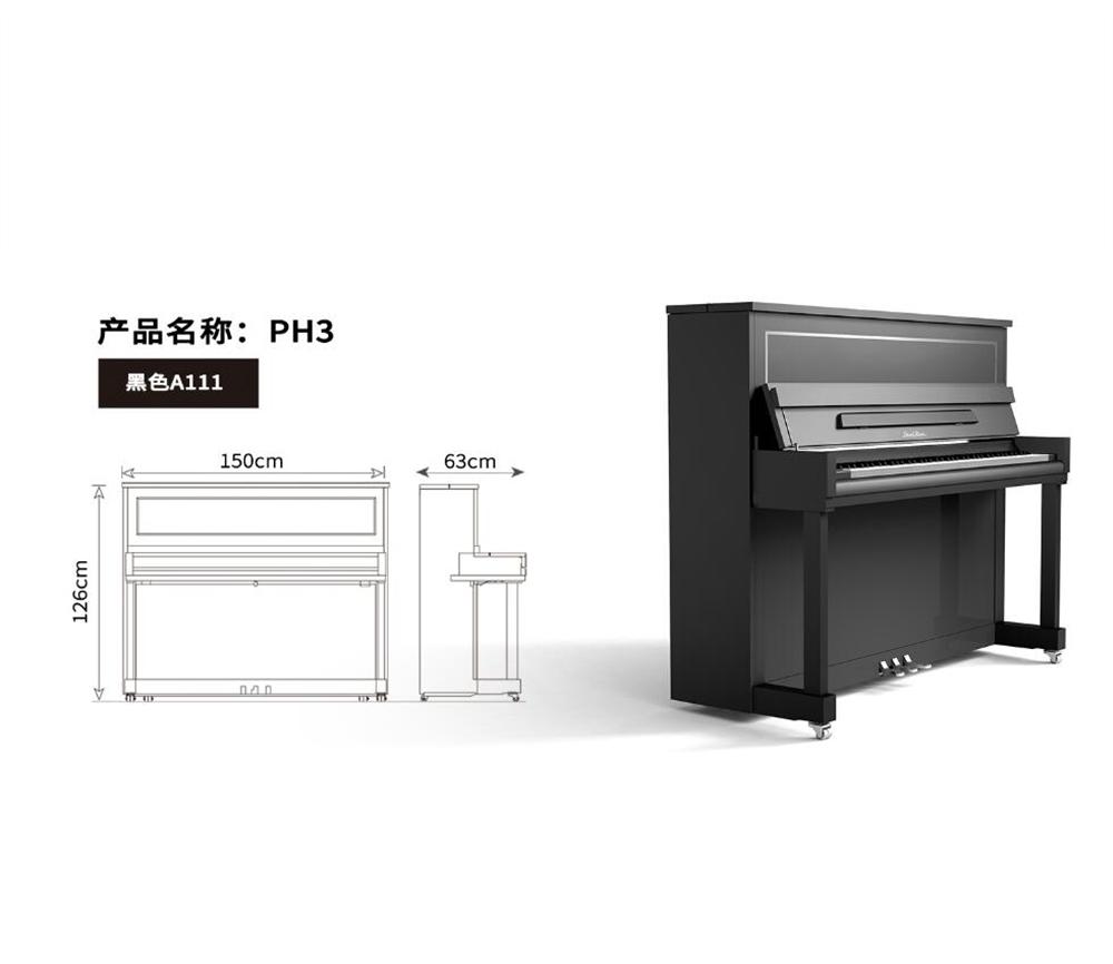 型号:PH3