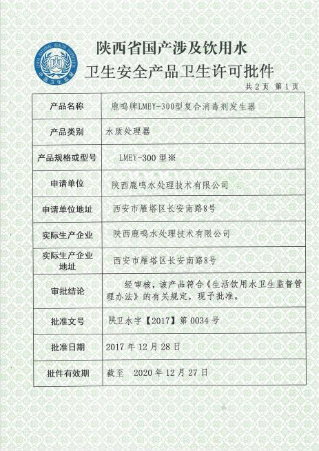 陕西省国产涉及饮用水卫生安全产品卫生许可批件